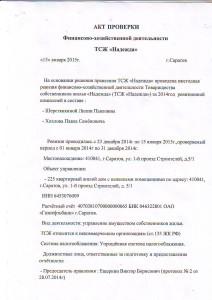 Akt proverki 15012015