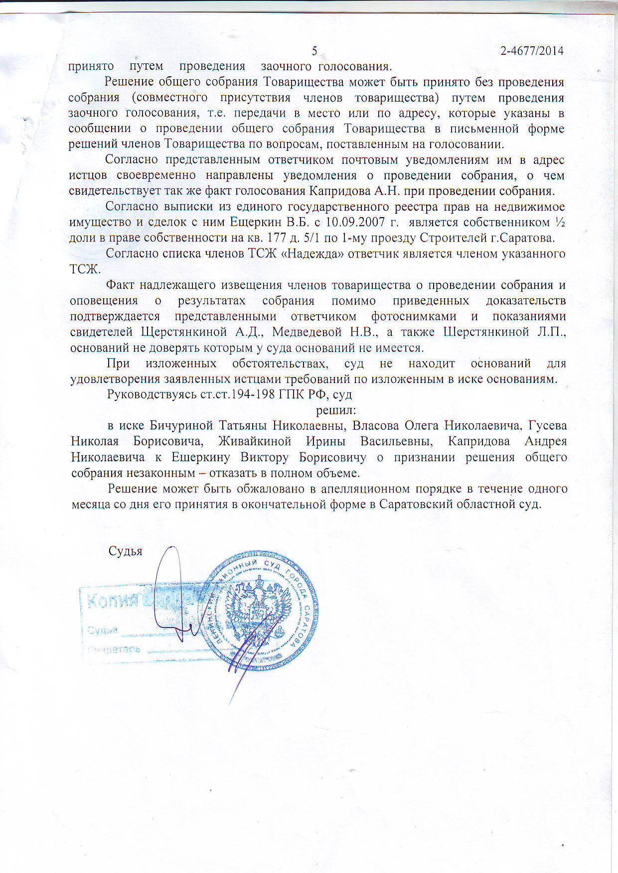 """Судебные акты ТСН """"Надежда"""""""